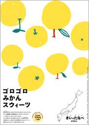 みかんスイーツポスター